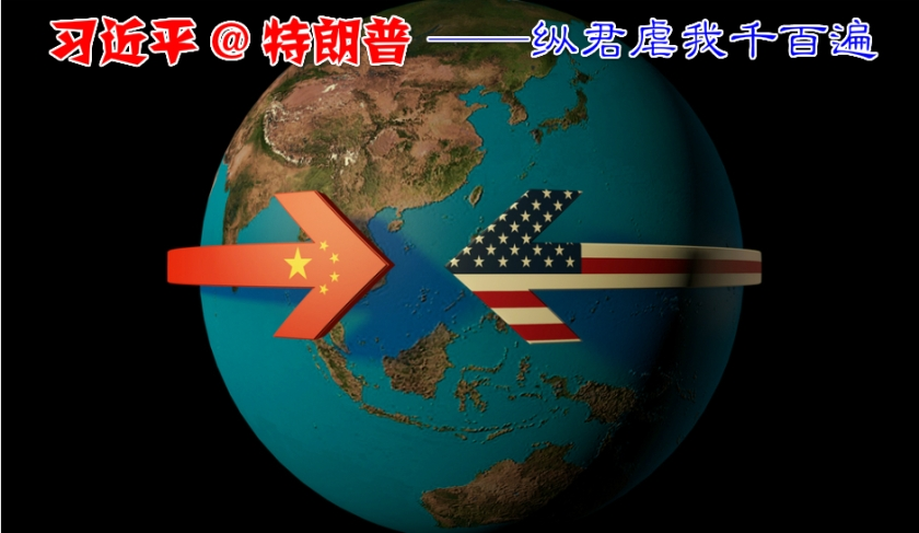 china-us-competition_meitu_2