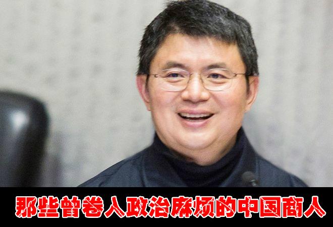 那些曾卷入政治麻烦的中国商人|BBC中文网