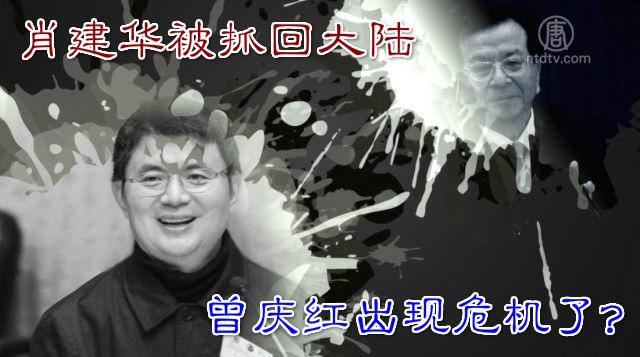 肖建华被抓回大陆 曾庆红出现危机了?|法广